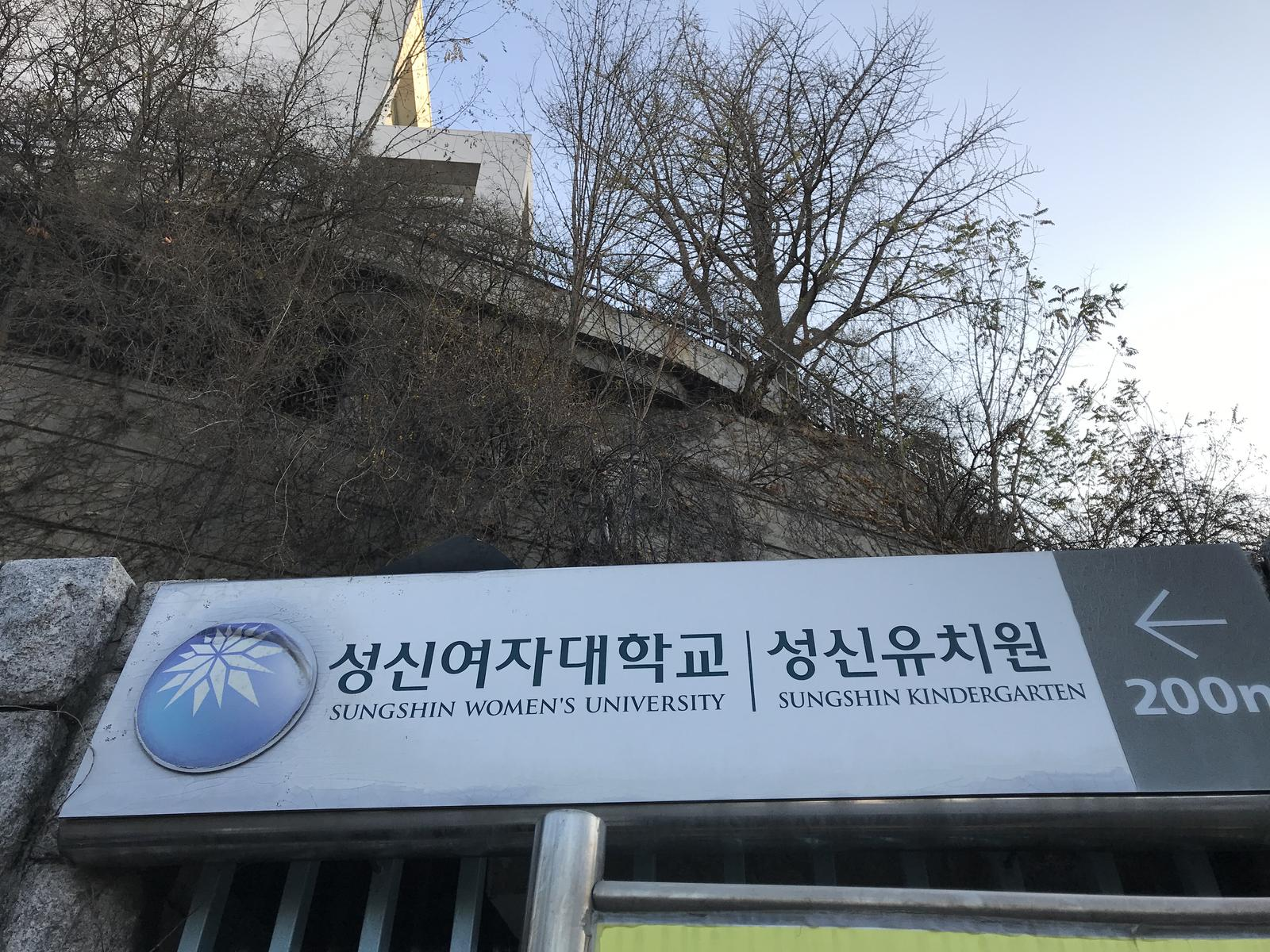 Foto de Bomun-dong to Sehwa's Bookstore