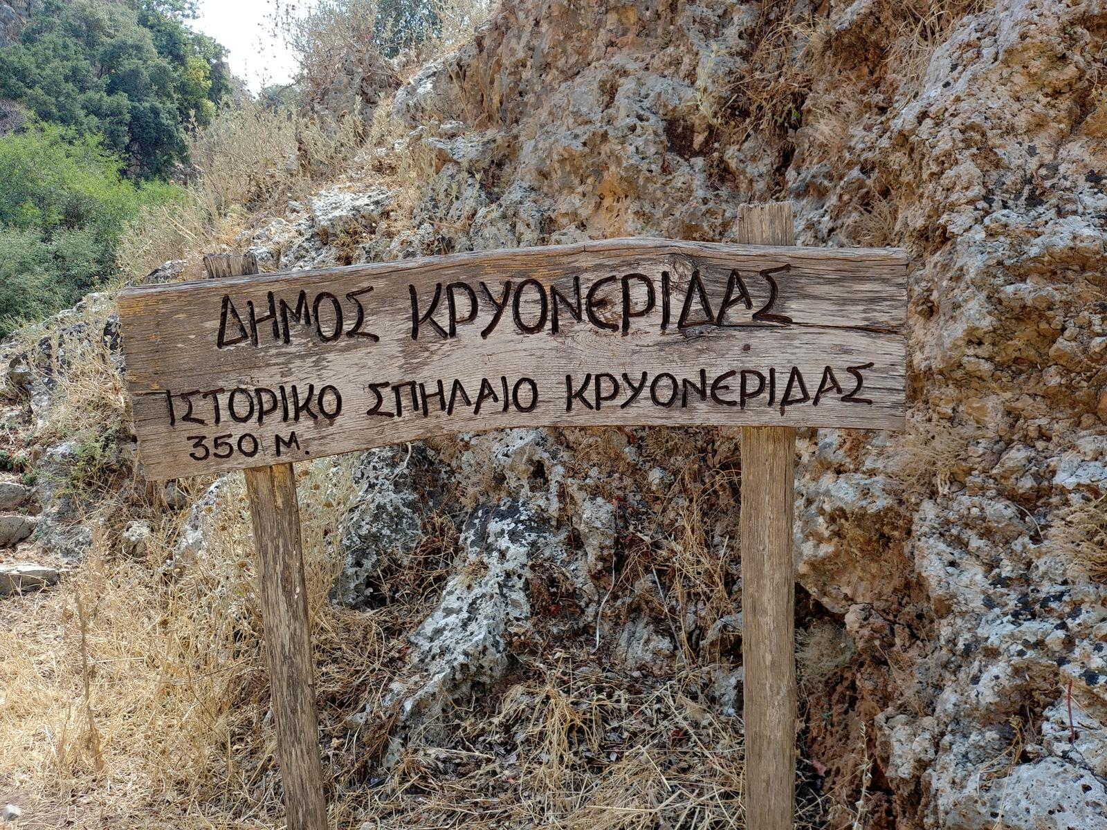 Photo of Krionerida and Kalamato Cave